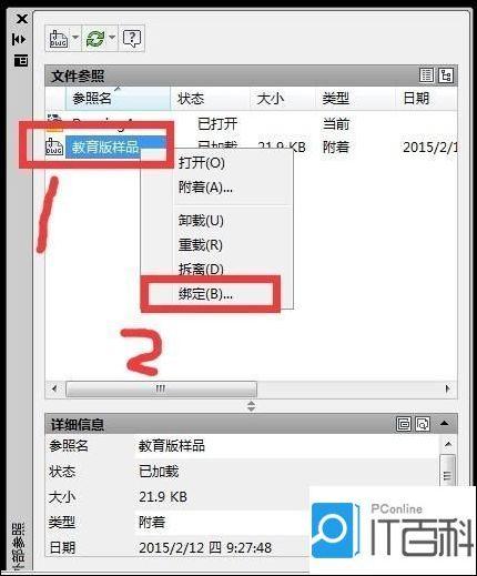 利用CAD外部参照功去教育版戳记调音台cad块图下载图片