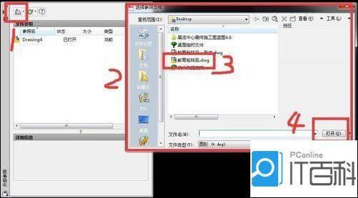 设置CAD外部参照功去v一端版一端cad戳记利用拉动如何整体图片
