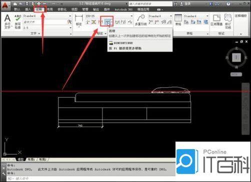 CAD如何标注连续尺寸