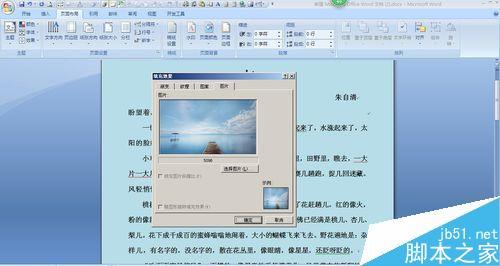 在word文档中怎么设置背景图片