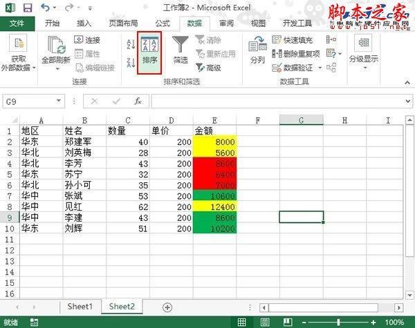 把Excel 2013表格按照单元格颜色进行顺序排序的方法介绍