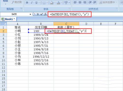 学生信息模板xls_出生人口表.xls