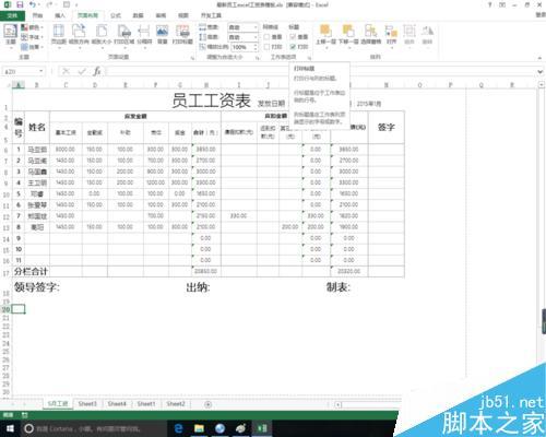 xcel如何在复制表格时带有行列标题