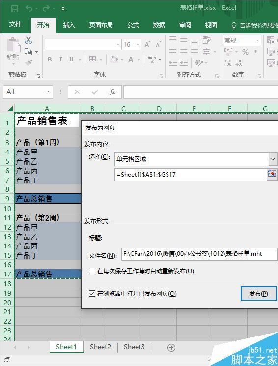 Word和Excel中带有函数的表格如何互相转换