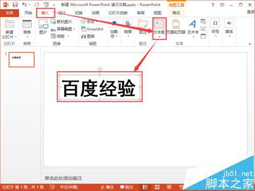 PPT幻灯片中文字体填充样式该怎么更改