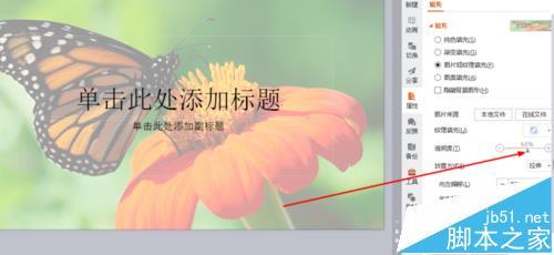 wps演示ppt添加透明化的背景图片