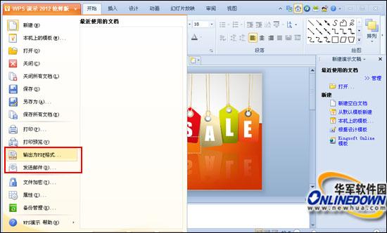WPS Office 2012抢鲜版体验 内测版本图文演示篇