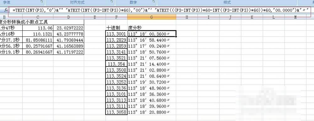 excel经纬度距离计算_excel经纬度计算距离_excel 经纬度 计算距离