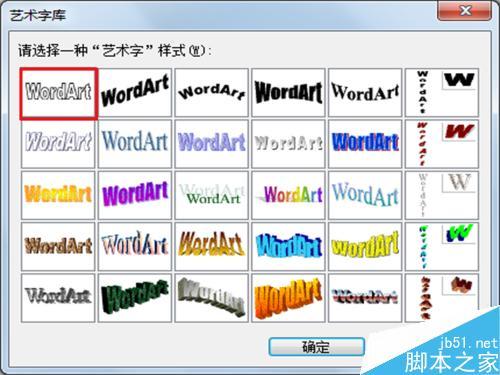 PowerPoint制作出书写笔顺的汉字动态效果