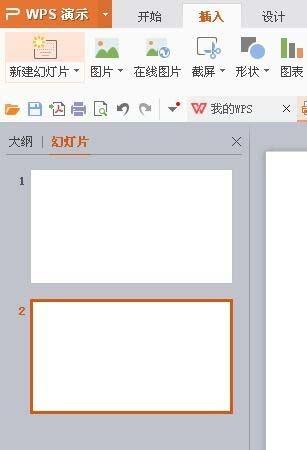 WPS怎么制作一个幻灯片并演示