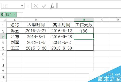 在Excel表格中如何计算员工工作日天数