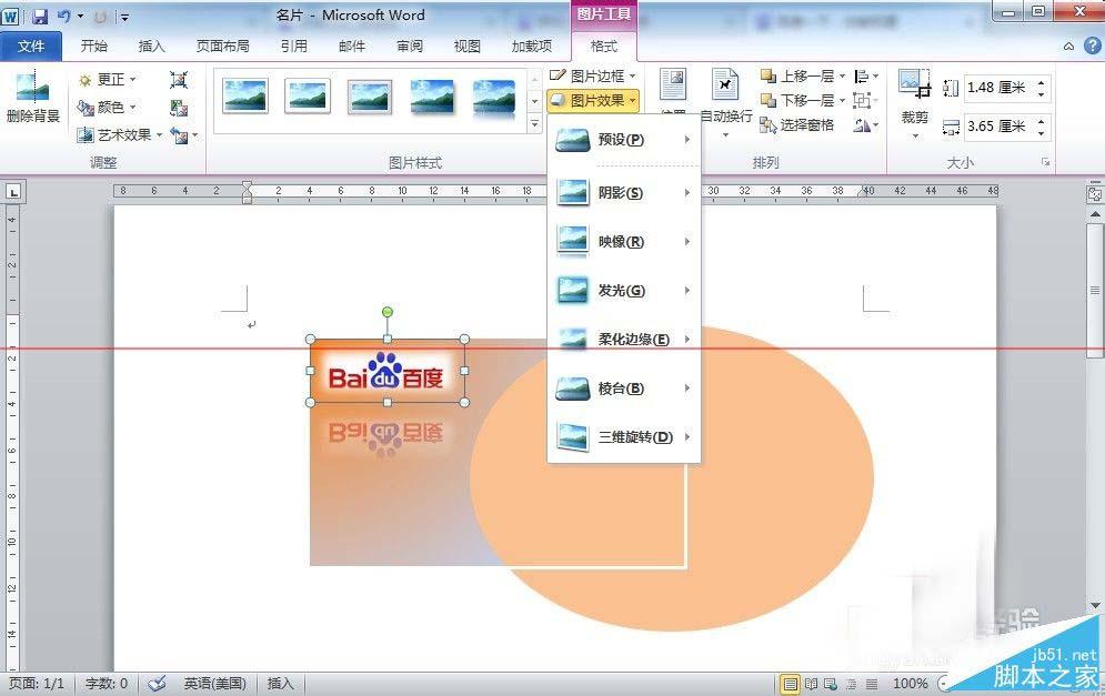 office2010小技巧 用word设计并批量制作名片的方法