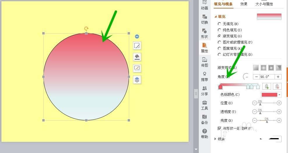 PPT怎么给图形填充渐变色 ppt设计渐变图形的教程