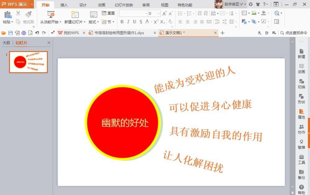 WPS演示文稿中的形状工具该怎么使用